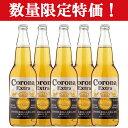 【数量限定大特価!】 コロナ エキストラ ビール 正規輸入品...