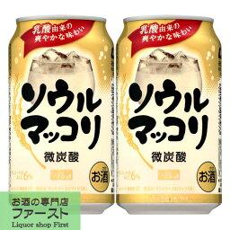 サントリー ソウルマッコリ 350ml缶(1ケース/24本入り)(3)○