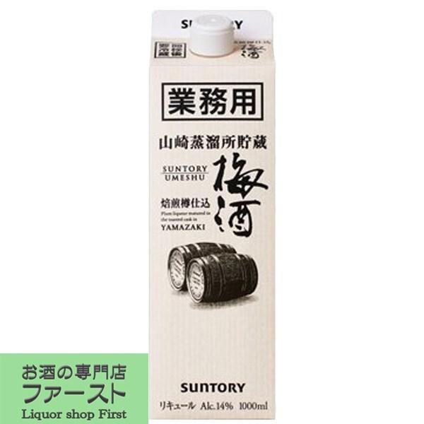 日本酒・焼酎, 梅酒  14 1000ml(3)