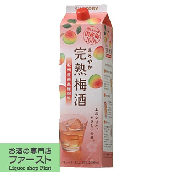 日本酒・焼酎, 梅酒  10 2000ml(3)