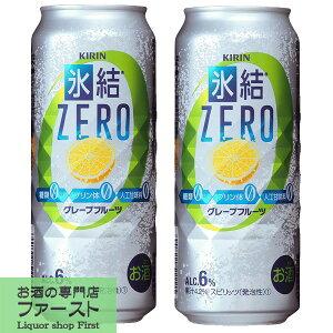 キリン氷結ZEROグレープフルーツ5%500ml(1ケース/24本入り)(1)○