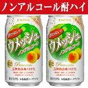 「ノンアルコール」 チョーヤ 酔わないウメッシュ 0% 350ml(1ケース/24本入り)(1)○