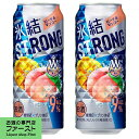 キリン 氷結ストロング ピーチ&マンゴー 9% 500ml(1ケース/24本入り)(1)○