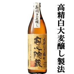安心院蔵 麦焼酎 25度 900ml(2)