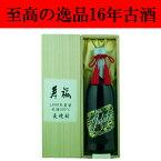 「豪華桐箱入り!」「超限定!奇跡の20年大古酒!」 寿福 1999年蒸留 20年大古酒100% 常圧蒸留 麦焼酎 28度 720ml