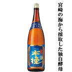 「地元宮崎県で爆発的人気!」 雲海 日向木挽 ブルー(BLUE) 芋焼酎 焼酎 20度 1800ml(2)