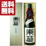 【ご予約!5月23日以降発送!】【超限定!10年古酒!蔵360本限定瓶詰め!】