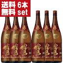 【送料無料・但し北海道、沖縄県は注文後980円追加となります】 【ケース販売。1ケース/1800ml×6本入り】 芋焼酎で人気ナンバーワンのプレミアム焼酎です。 赤霧島は、平成14年に品種登録された紫芋「ムラサキマサリ」が原料。 ムラサキマサリに豊富に含まれるポリフェノールと焼酎麹が反応して、もろみが真っ赤になることから「赤霧島」と命名されました。 後を引くような甘みと、気品高い香りが特徴の全く新しいタイプの芋焼酎です。 当店では茜霧島・赤霧島・黒霧島・白霧島・金霧島等があります。 (1800ml=1.8L=一升瓶) (900ml=五合瓶) (720ml=四合瓶) 【宮崎県/霧島酒造/あかきりしま/赤霧島/6本】 【akakirishima/kurokirishima/shochu】 【注意事項】 ●『お買い物ガイド』記載の1個口で発送出来る上限を超えた場合、楽天市場のシステムの関係上、自動計算されません。 当店確認時に変更させて頂き『注文サンクスメール』にてお知らせさせて頂きます。 1個口で発送出来る上限につきましては『お買い物ガイド(規約)』をご確認下さい。 ●写真画像はイメージ画像です。商品のデザイン変更やリニューアル・度数の変更等があり商品画像・商品名の変更が遅れる場合があります。 お届けはメーカーの現行品となります。旧商品・旧ラベル等をお探しのお客様はご注文前に必ず当店までお問い合わせの上でご注文願います。詳しくは【お買い物ガイド(規約)】をご確認下さい。 ●在庫表示のある商品につきましても稀に在庫切れ・メーカー終売の場合がございます。品切れの際はご了承下さい。 ●商品により注文後のキャンセルをお受け出来ない商品も一部ございます。(取り寄せ商品・予約商品・メーカー直送商品など) ●ご不明な点が御座いましたら必ずご注文前にご確認ください。