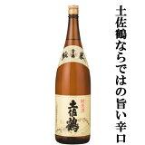 土佐鶴 純米酒 精米歩合65% 1800ml(1)