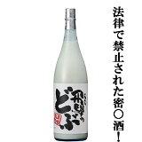 「飛騨名物!法律で禁止されている密○酒!?」 蓬莱 飛騨のどぶ にごり酒 1800ml(7)