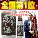「入荷しました!季節限定!」「コンクール三冠王達成!」 蓬莱 蔵元の隠し酒 番外品 黒ラベル 1800ml
