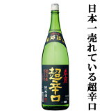 【日本で一番有名で一番売れている超辛口の日本酒!】 春鹿 純米 超辛口 五百万石 精米歩合60% 1800ml(1)(●4)