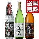 【送料無料・日本酒 飲み比べセット】世界も認めた名酒! 高評...