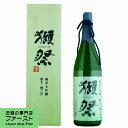獺祭 純米大吟醸 磨き二割三分 1800ml(蔵純正桐箱入り)