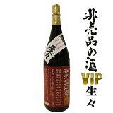 【限定入荷しました!】【超・超・超限定の生々!」 蓬莱 非売品の酒 VIP 生々 純米吟醸 生原酒・生酒 17度 1800ml(生々)