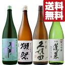 【送料無料・但し北海道、沖縄県は注文後980円追加となります】 超有名日本酒と当店一押しの日本酒をセットにしました。 ●獺祭 純米大吟醸45 1800ml 「インターナショナルワイン&スピリッツコンペティション」金賞受賞。 世界中が認める日本酒の最高峰「獺祭(だっさい)」。 最高の酒米と言われている山田錦を45%まで磨き造り上げた純米大吟醸です。 きれいで新鮮な味と、柔らかで繊細な香りが絶妙なバランスを保っている逸品です。 ●久保田 千寿 1800ml 創業1830年(天保元年)。 「久保田萬寿」を頂点とする新潟県の地酒蔵です。 口当りが柔らかく、冷やはもちろん、お燗にも適した吟醸酒です。 日本酒ブームの火付け役になった逸品。 ●蓬莱 純米吟醸 家伝手造り 1800ml 【ANAファーストクラス採用酒】 【2014年ワイングラスで゛おいしい日本酒アワード最高金賞】 ●夜明け前 辰の吟 特別本醸造 1800ml 蔵の顔とも言える看板商品で非常にコストパフォーマンスが高い逸品。 シルクのような、なめらかな舌触り。 (1800ml=1.8L=一升瓶) (900ml=五合瓶) (720ml=四合瓶) ※・・・こちらの商品はギフト包装が出来ません。 【注意事項】 ●『お買い物ガイド』記載の1個口で発送出来る上限を超えた場合、楽天市場のシステムの関係上、自動計算されません。 当店確認時に変更させて頂き『注文サンクスメール』にてお知らせさせて頂きます。 1個口で発送出来る上限につきましては『お買い物ガイド(規約)』をご確認下さい。 ●写真画像はイメージ画像です。商品のデザイン変更やリニューアル・度数の変更等があり商品画像・商品名の変更が遅れる場合があります。 お届けはメーカーの現行品となります。旧商品・旧ラベル等をお探しのお客様はご注文前に必ず当店までお問い合わせの上でご注文願います。詳しくは【お買い物ガイド(規約)】をご確認下さい。 ●在庫表示のある商品につきましても稀に在庫切れ・メーカー終売の場合がございます。品切れの際はご了承下さい。 ●商品により注文後のキャンセルをお受け出来ない商品も一部ございます。(取り寄せ商品・予約商品・メーカー直送商品など) ●ご不明な点が御座いましたら必ずご注文前にご確認ください。