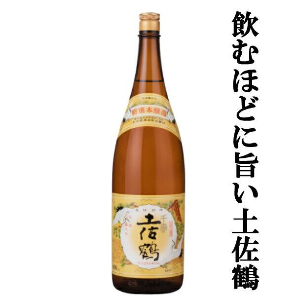 土佐鶴 千寿 特別本醸造 精米歩合58% 特等 1800ml(4)