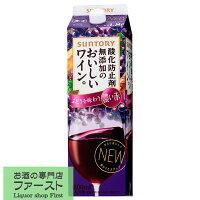 サントリー 酸化防止剤無添加のおいしいワイン。濃い赤 1800ml紙パック(3)