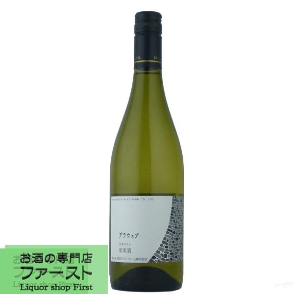 熊本ワインファーム デラウェア 白 750ml(1-W915)(スクリューキャップ)
