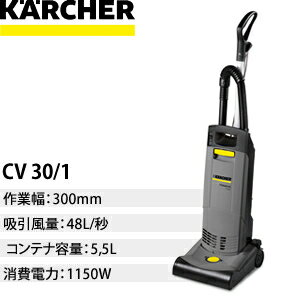 ケルヒャー 業務用アップライト式バキュームクリーナー CV30/1 【在庫有り】【あす楽】