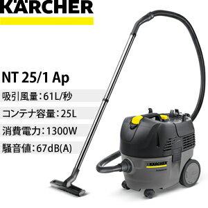 ケルヒャー 業務用乾湿両用掃除機 NT25/1Ap [配送制限商品]