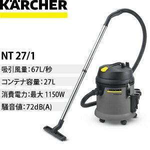 ケルヒャー 業務用乾湿両用掃除機 NT27/1 [配送制限商品]