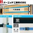OH(オーエッチ工業) 棚収納物落下防止 タナガード 5PJ-M15 ループベルトタイプ ベルト:50mm幅(Mサイズ) 棚の間口寸法:1500mm [受注生産品]