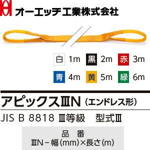 OH(オーエッチ工業) 吊具 ベルトスリング 3E-50-8.5 アピックスIIIE(両端アイ形) 最大使用荷重:1,600kg 長さ:8.5m [受注生産品]