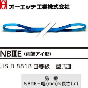 OH(オーエッチ工業) 吊具 ベルトスリング NB3E-200-8.0 NBスリング(両端アイ形) 最大使用荷重:6,300kg 長さ:8.0m [受注生産品]