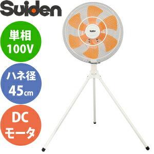 スイデン(Suiden) 強力工場扇 スタンドタイプ SF-45DAS-1VP DCスイファン 100V 45cmプラスチック羽根 DCモータ
