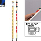 ヤマヨ測定器 アルミスタッフ AS5-5 5m5段 測量用・現場記録写真用 【在庫有り】【あす楽】