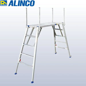 ALINCO アルミ可搬式作業台 CSG-15