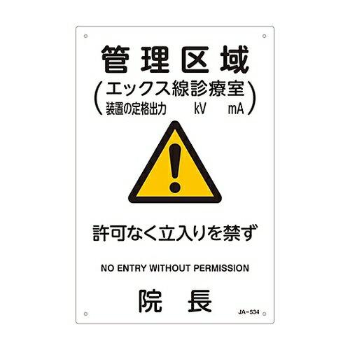 アズワン JIS放射能標識 「管理区域(エックス線診療室)」 JA-534 392534 1枚 [61-3381-84]