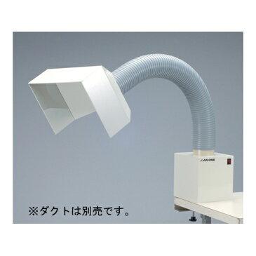 アズワン ポータブルヒュームフード用PVCフード 1個 [3-4064-14]
