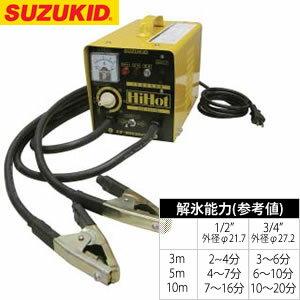 スズキット家庭用100V小型解氷機ハイホットプラスSSS-250Z【在庫有り】
