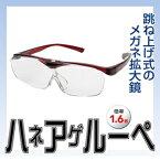 アイガーツール ハネアゲメガネルーペ レッド EHR17R【在庫有り】【あす楽】