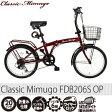 欠品中:2017年6月下旬頃予定 Classic Mimugo MG-CM20 FDB206S OP カラー:クラシックレッド 20インチ折りたたみ自転車 (クラシック ミムゴ)