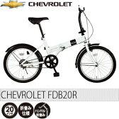 欠品中:2017年5月中旬頃予定 CHEVROLET MG-CV20R FDB20R カラー:ホワイト 20インチ折りたたみ自転車 (シボレー)