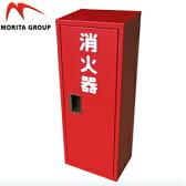 モリタ宮田工業 10型1本用消火器格納箱 ステンレス BF101S【在庫有り】【あす楽】