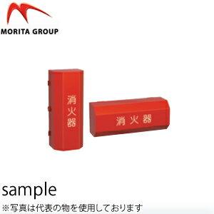 モリタ宮田工業 自動車用10型用消火器格納箱(タテ/ヨコ) スチール S-10 [代引不可商品]