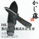 セキカワ (かじ藤) HK-2005 黒打ち万能和式小刀 片刃 皮ケース付 刃材質:安来鋼白紙2号/刃渡:100mm