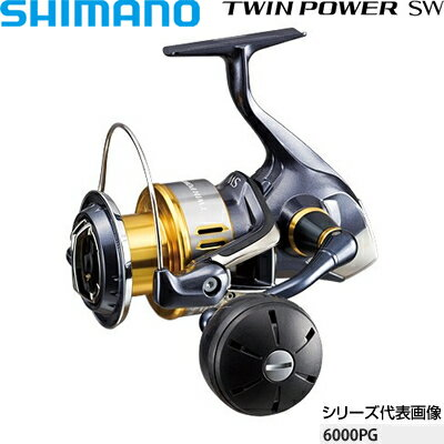シマノ 15ツインパワーSW 8000HG コード:03320 8:セミプロDIY店ファースト