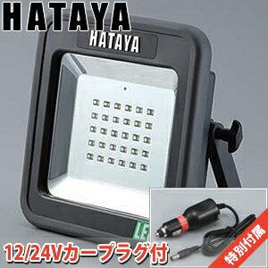 ハタヤ LEDジューデンライト 60Wタイプ LEF60B