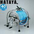 ハタヤ ステンレスホースリール SLA-40P 40mホースリール【在庫有り】【あす楽】
