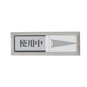 サイン50mm×150mm×6mmステンレス標示部分アルミ特殊仕上スライド式テープ付