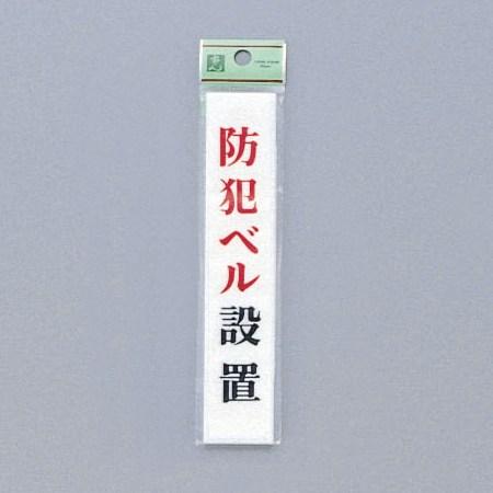 光 サインプレート 『防犯ベル設置』 UP153-6 150mm×30mm×2mm アクリルホワイト テープ付