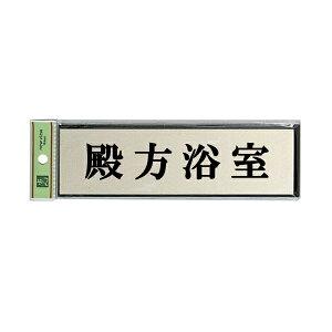 光 サインプレート 『殿方浴室』 PL110-164 60mm×200mm×3mm アルミ特殊仕上げ+アクリル黒 テープ付