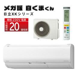 日立 ルームエアコン メガ暖白くまくん XKシリーズ 本体・室外機・リモコン RAS-XK63L2 W+RAC-XK63L2 単相200V 20A 冷暖房時20畳程度 [個人宅配送不可]