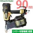 日立工機 高圧ロール釘打機 90mmモデル NV90HR(S) メタリックゴールド パワー切替機構付 ケース付