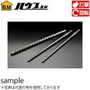 ハウスBM 六角シャンクドリル(ロングサイズ) LD-12.0 『入数:5本』 刃先径:12.0mm 有効長:385mm